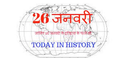 26 January Aaj Ka Itihas