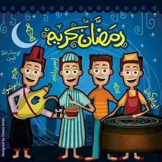 بوستات عن رمضان