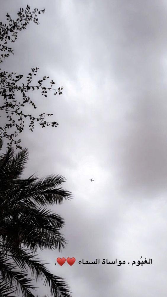 كلام عن المطر مميز وجديد + صورة