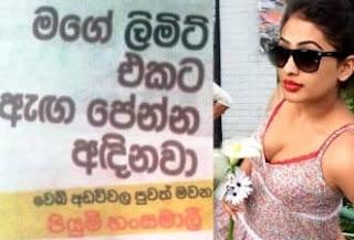 Piumi Hansamali  Hot gossip