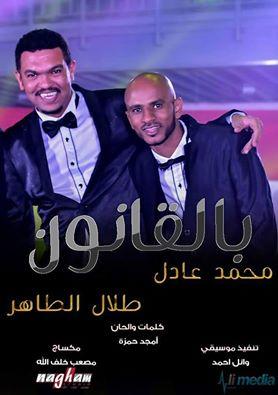 جديد المبدعين طلال الطاهر (الساتة) و محمد عادل (ود راوه)... أغنية .. || بالقانون || New 2016