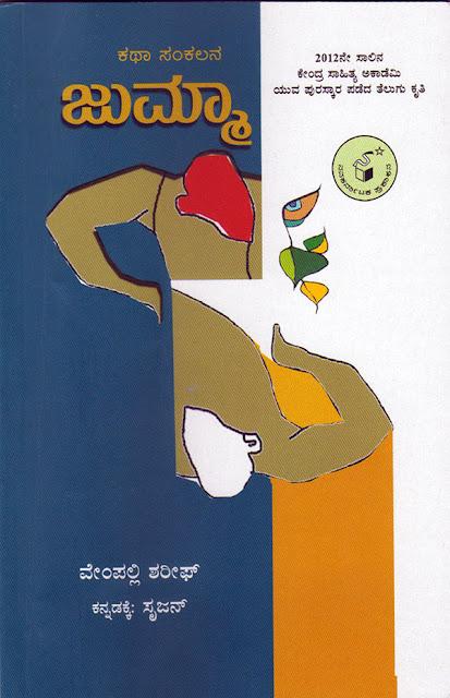 http://www.navakarnatakaonline.com/jumma