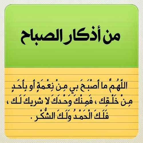 adkar assabah arabe