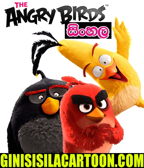 Sinhala Dubbed - Angry Birds (2016)
