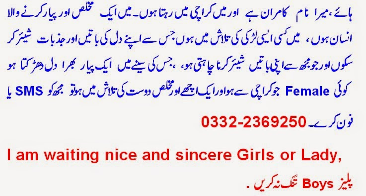 How to do sexting with your boyfriend in urdu