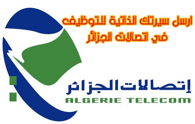 جديد ارسل سيرتك الذاتية للتوظيف في اتصالات الجزائر