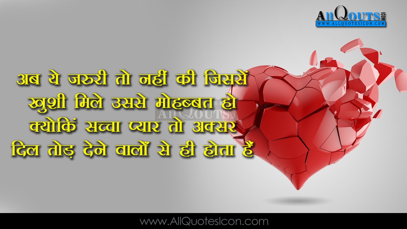 popular love quotes in hindi hd wallpapers cute heart