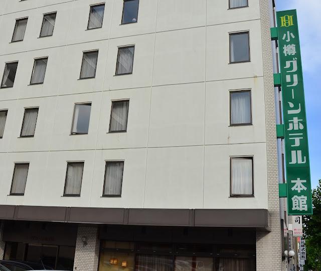 Day 12.5 小樽グリーンホテル