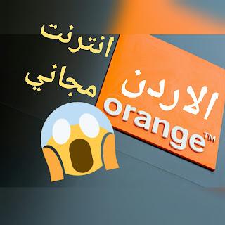 اورنج Orange