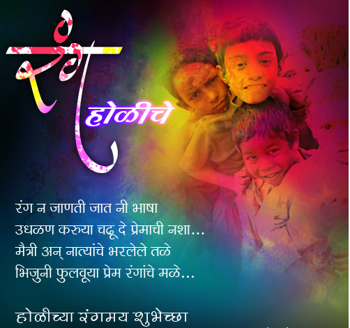 Happy Holi Marathi Messages, Wishes, HD Images