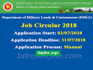 Department of Military Lands & Cantonments (DMLC) Lecturer Job Circular 2018