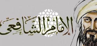 من أجمل أقوال وحكم الإمام الشافعي A9wal wa hikam chafi3i