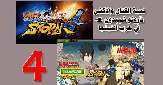تحميل لعبة ناروتو عاصفة النينجا Naruto Shippuden Ultimate Ninja Storm 4 للاندرويد مجانا