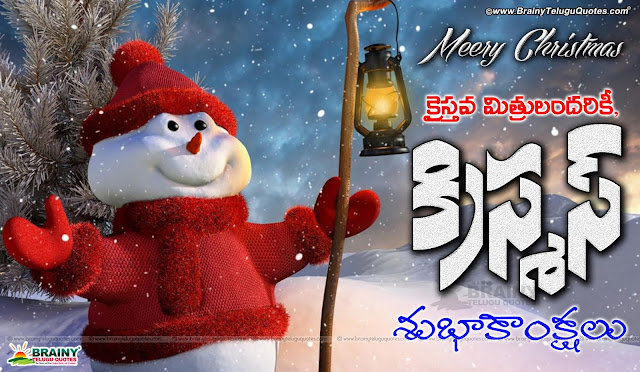 Here is Christians Merry Christmas Greetings and Quotations Messages wishes in Telugu Language. DEC 25th Merry Christmas Celebrations and Telugu Christmas Holidays Quotations and Wishes Free. How to Say Merry Christmas in Telugu Language.