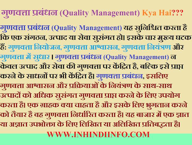 Quality Management Kya Hai? In Hindi