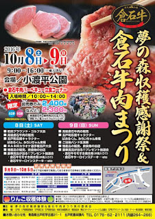 Harvest Thanksgiving & Kuraishi Beef Festival 2016 poster 平成28年夢の森収穫感謝祭&倉石牛肉まつり ポスター 五戸町Gonohe Town Yume no Mori Shuukaku Kanshasai & Kuraishi Gyuu Niku Matsuri