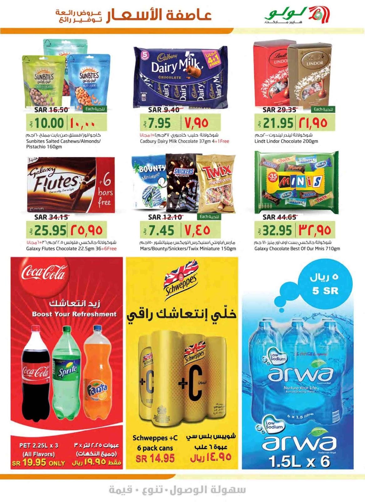 عروض لولو الرياض الاسبوعية من 21 فبراير حتى 27 فبراير 2018