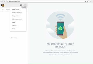Web whatsapp.