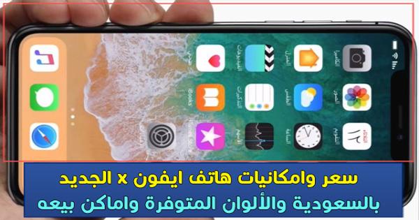 سعر ايفون x في السعودية وطريقة شرائه بسهولة وبأقل سعر