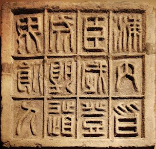 ancient china tablet about Qin Shi Huang