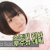 스즈키 리사 (鈴木理沙,Risa Suzuki) 무수정 데뷔
