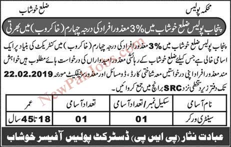Punjab Police District Khushab 08 Feb 2019 Jobs