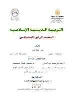 كتاب التربية الدينيّة الإسلاميّة - الصفّ الرابع ابتدائي