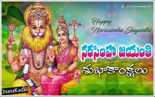 telugu bhakti greetings, narasimha jayanthi greetings in Telugu, Telugu online bhakti Quotes