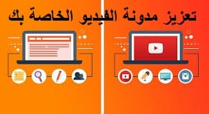 نصائح عن كيفية إنشاء مدونة فيديو مجانية