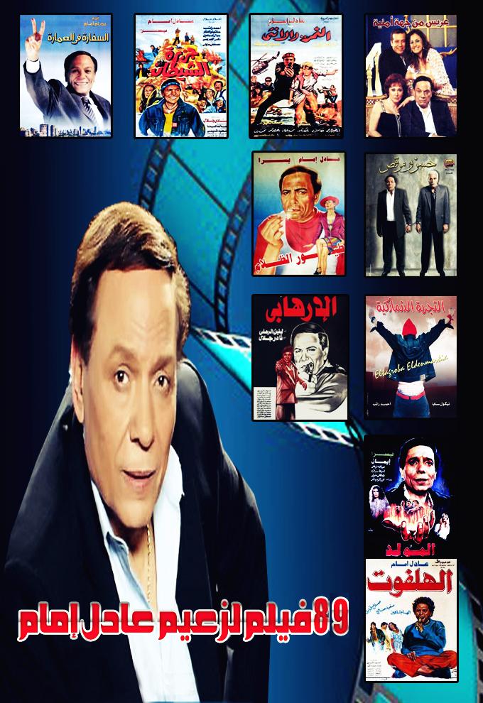 تورنت باقة افلام الزعيم عادل امام 1 التورنت العربي