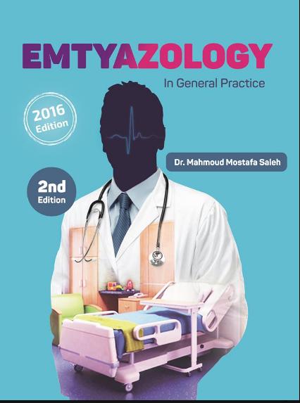 تحميل كتاب امتيازولوجي 2018 pdf