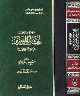 تحميل موسوعة فقه عائشة أم المؤمنين - سعيد فايز الدخيل pdf