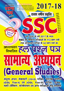 ghatna chakra general study solved questions paper book for ssc exams