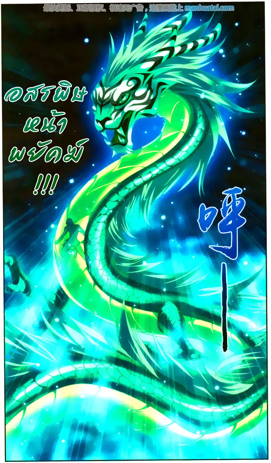 อ่านการ์ตูน Da Zhu Zai 71 ภาพที่ 17