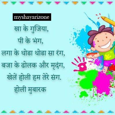 Happy Holi Shayari Whatsapp Image Status SMS for Girlfriend in Hindi
