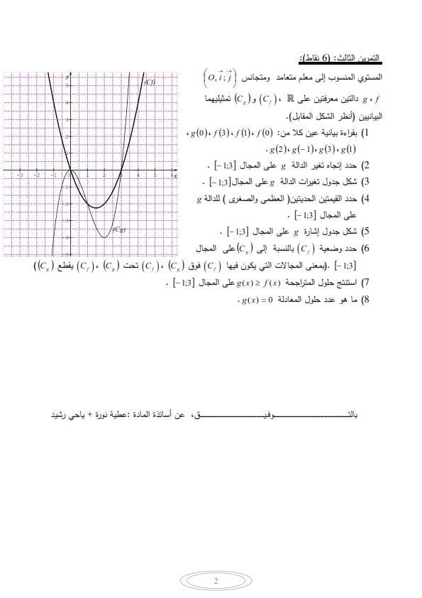 امتحان في الرياضيات للثلاثي الأول للأولى ثانوي