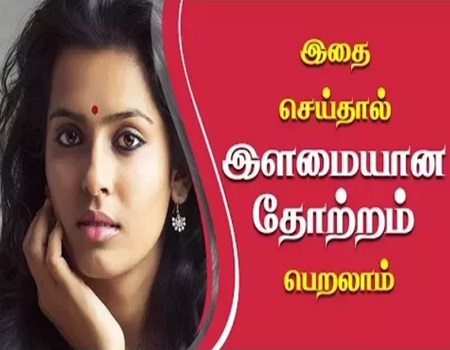 Simple ways to look younger than your age | IBC Tamil