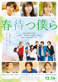 Sinopsis Waiting For Spring / Harumatsu Bokura / 春待つ僕ら (2018) - Film jepang