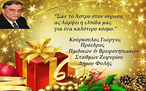 Ευχές από το Πρόεδρο των Παιδικών Ζεφυρίου Γιώργο Κούρκουλο