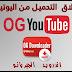 عملاق تحميل الفيديو و mp3 من اليوتيوب OG Youtube