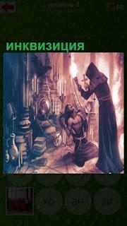 инквизиция казнит узника и предлагает покается
