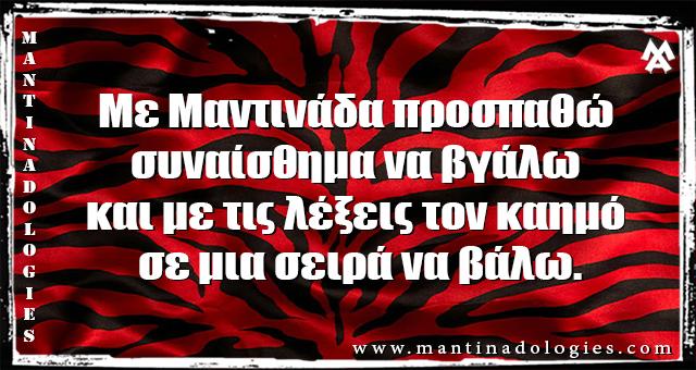 Μαντινάδες - Με Μαντινάδα προσπαθώ συναίσθημα να βγάλω  και με τις λέξεις τον καημό σε μια σειρά να βάλω.