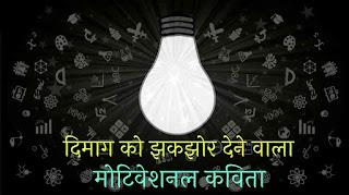Hindi Kavita Success