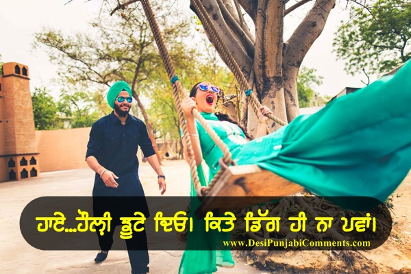 Funny Status in Punjabi For Married Couple
