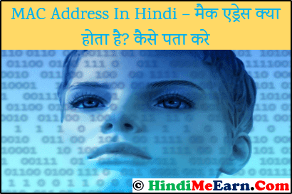 MAC Address In Hindi
