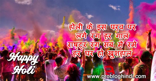 Happy Holi Wishes Messages SMS in Hindi