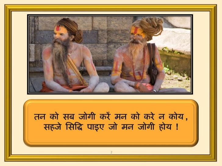 Buddha Quotes Wallpaper In Hindi Sant Kabir Das Ji Ke Dohe In Hindi Pictures God Wallpaper