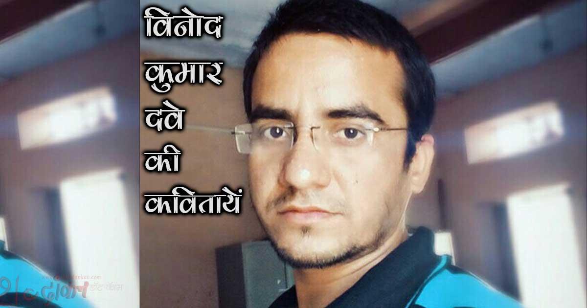 कविता के उद्देश्य को साकार करतीं नवोदित कवि विनोद कुमार दवे की कवितायेँ
