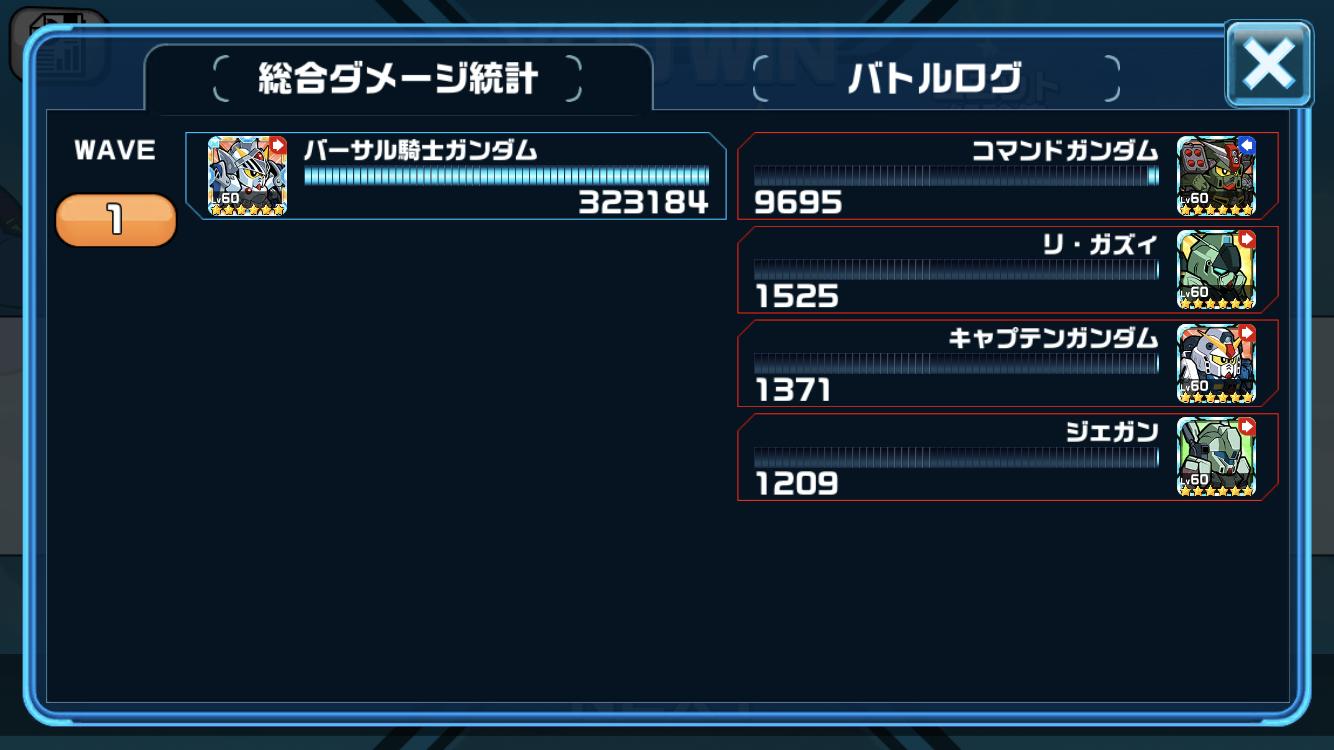 出撃!G-ARMS バーサル
