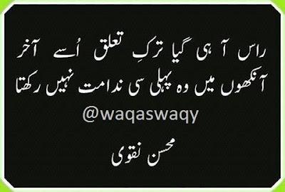 Raas Aa Hi Gaya